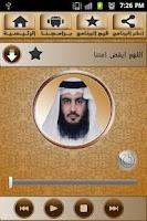 Screenshot of احمد العجمي قران,ادعية,اناشيد