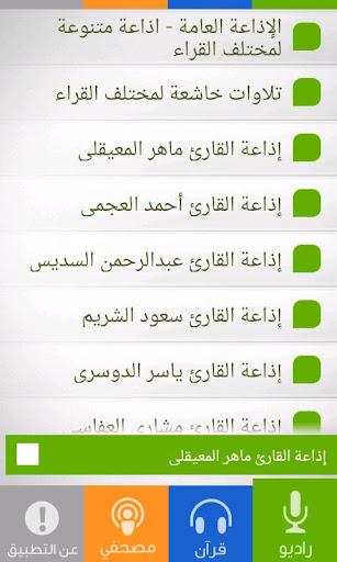 【免費音樂App】MP3 Quran-APP點子