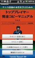 Screenshot of 最新テニス技術の教科書Vol.4