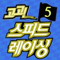 고고! 스피드 레이싱 5