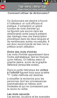 Screenshot of HÉBREU Dictionnaire PROLOG (d)
