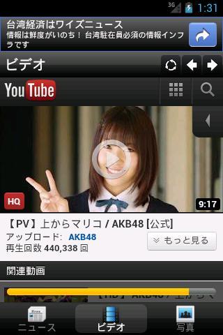 玩娛樂App|AKB48 Mobile免費|APP試玩