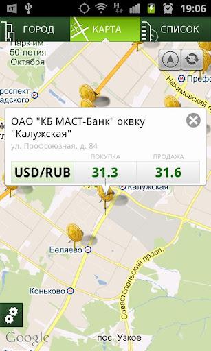 РБК Обмен валют