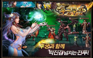 Screenshot of 후궁무쌍