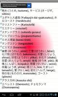 Screenshot of พจนานุกรม ไทย-ญี่ปุ่น 和泰辞書
