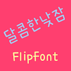 365sweetnap™ Korean Flipfont icon