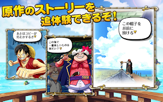 Screenshot of ONE PIECE トレジャークルーズ