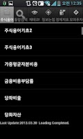 Screenshot of 모의주식투자