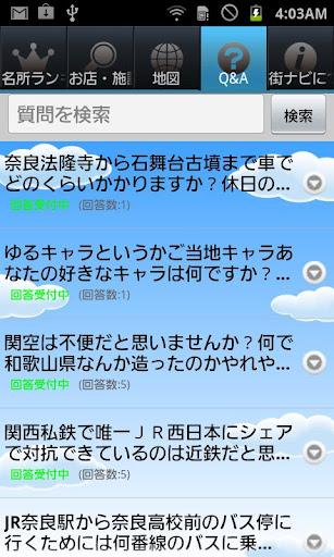 玩免費旅遊APP|下載奈良ナビ app不用錢|硬是要APP