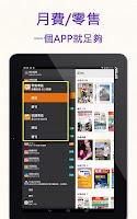Screenshot of 飽讀電子書 book buffet - 萬本雜誌、圖書看到飽