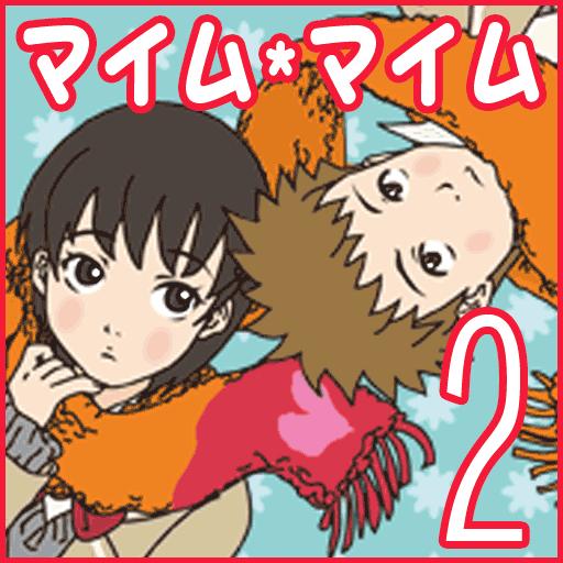 密室恋愛脱出ゲーム マイムマイム2 file APK Free for PC, smart TV Download