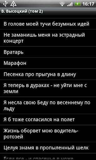 Владимир Высоцкий Том 2