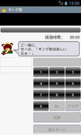 King-Kazu a game of Hit Blow