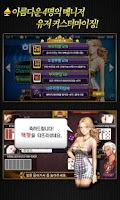 Screenshot of 로얄포커:매니저B (내 손안의 카지노)