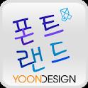 FontLand - 두번째쪽지 icon