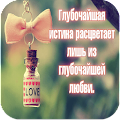 Download Love phrases Russian Pictures APK for Laptop