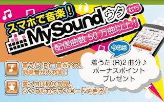 Screenshot of MySoundウタ~着うた®・着メロ・着信音・効果音~