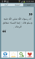 Screenshot of احاديث نبوية شريفة