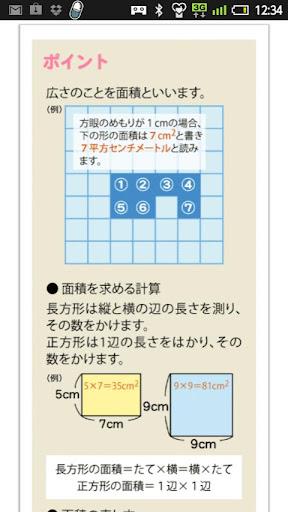 免費教育App|算数サプリ☆ 図形Cランク|阿達玩APP