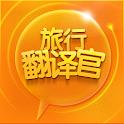 旅行翻译官mini版 icon