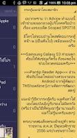 Screenshot of Pantip Reader (อ่านพันทิป)
