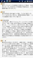 Screenshot of 猫図鑑