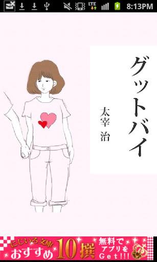 太宰治「グット・バイ」-虹色文庫