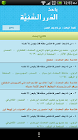 Screenshot of باحث الدرر السنية