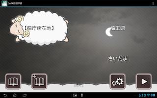 Screenshot of 合成音声で読み上げ暗記 CATA睡眠学習