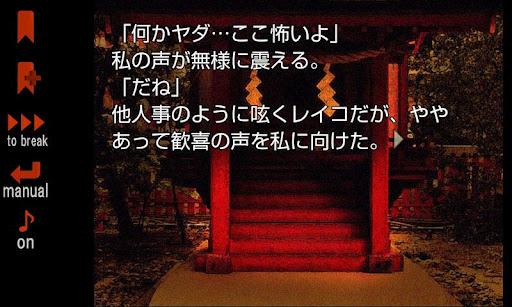 【無料ホラーゲーム】煉獄のユリカ【数量限定】