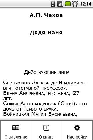 А.П. Чехов. Дядя Ваня