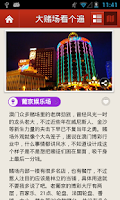 Screenshot of 多趣澳门-TouchChina