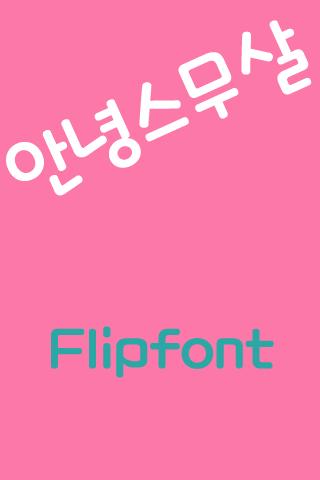 RixHelloTwenty Korean FlipFont