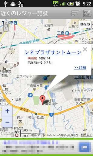 近くのレジャー施設(e-shops ローカル)