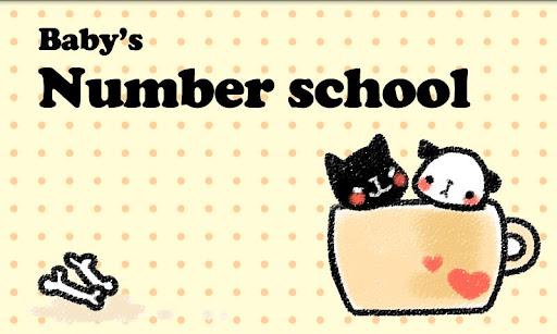 寶貝數量學校 - 沒有廣告(小狗)