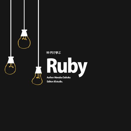 99円で学ぶ Ruby LOGO-APP點子