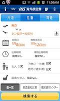 Screenshot of (旧)H.I.S.海外旅行の航空券予約:格安チケット