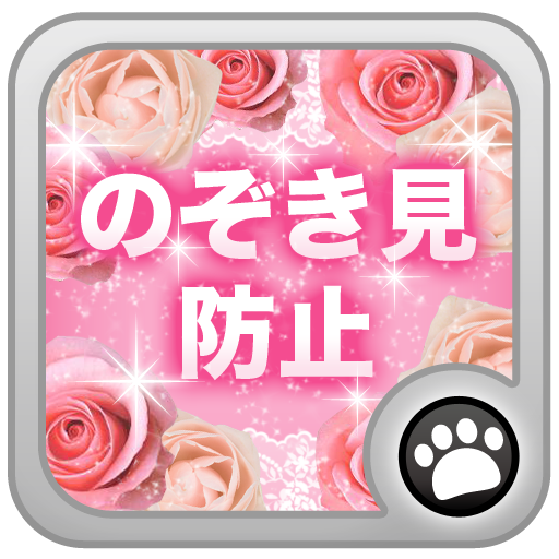 Private view protector(Girl's) 工具 App LOGO-硬是要APP