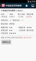 Screenshot of 机灵基金