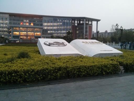 世界人权宣言雕塑