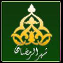 Shahr Ramadan