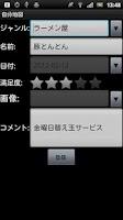 Screenshot of 自分地図