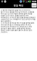 Screenshot of 탐정퀴즈 이야기