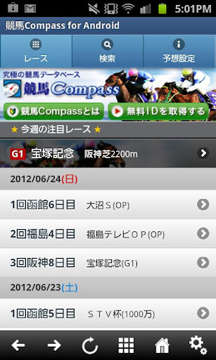 競馬Compass for Android