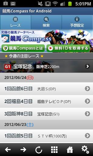 競馬Compass for Android