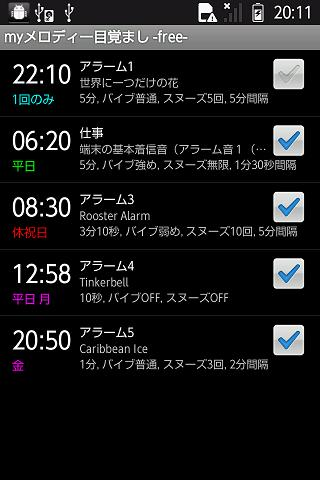 myメロディー目覚まし -free-