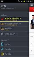 Screenshot of 스마트 이스쿨 – 스마트 러닝 지원