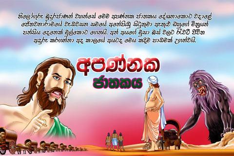 Apannaka Jathakaya