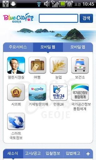 【免費通訊App】거제시 모바일 웹-APP點子
