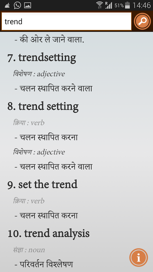 English to Hindi Dictionary - Android Apps on Google Play